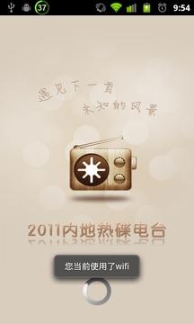 2011内地热碟电台