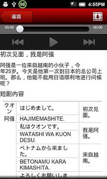 日语讲座 - NHK简明日语