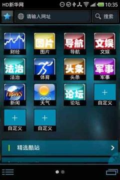 HD新华网