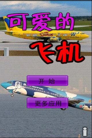 可爱的飞机