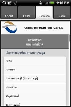 Thai Trafinfo TAB