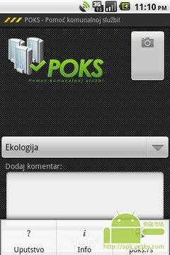 POKS帮助 市政服务会?