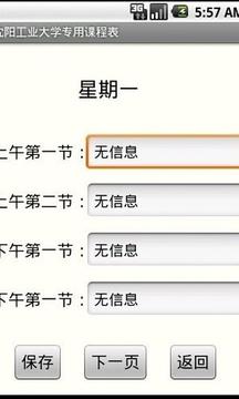 沈阳工业大学专用课程表