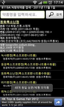 韩国处方药