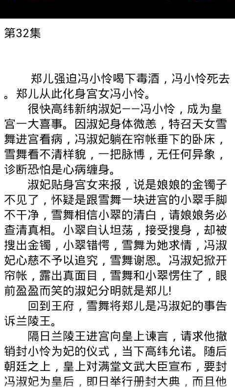 兰凌王古筝曲谱