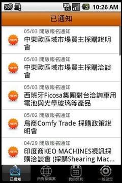 全球采购网 商机即时通Sourcing Messenger