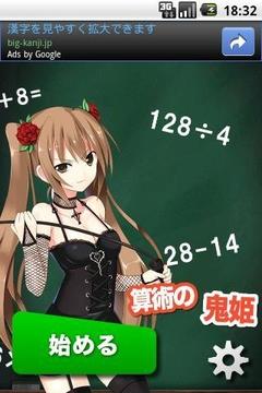算术の鬼姫