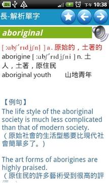 莱思康英汉字典