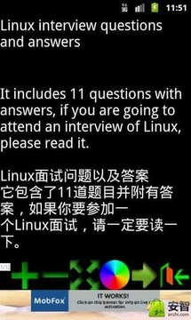 Linux面试