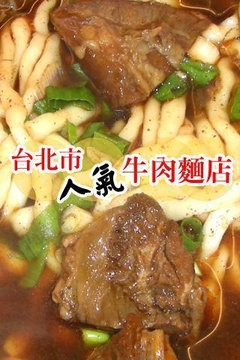 台北市人气牛肉面店