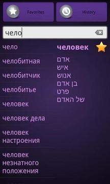 RU-HE dictionary