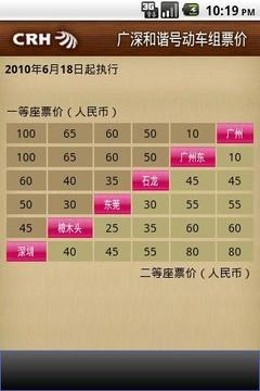 广深和谐号动车时间表 (已停止开发, 请下载更新版)