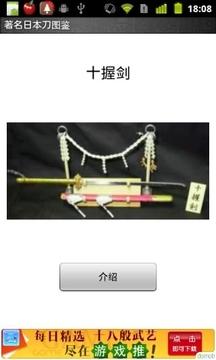 著名日本刀图鉴