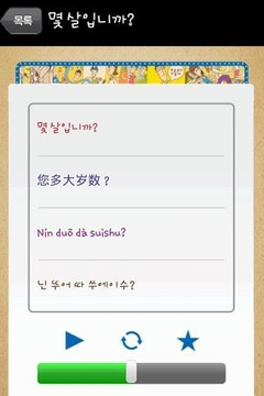 YIERSAN BASIC CHINESE