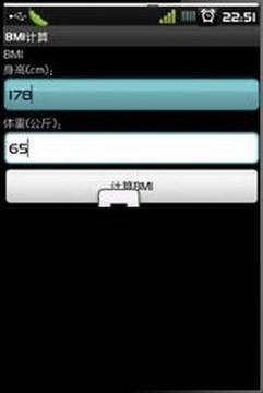 BMI健康测试