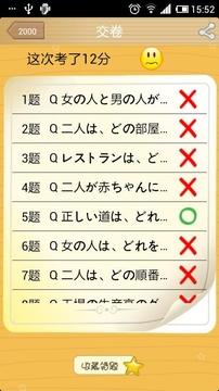 日语二级听力