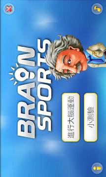 Brain Sports 头脑体操