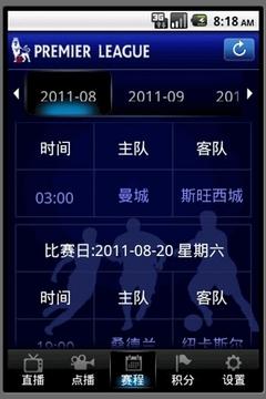 英超直播2011[HD]