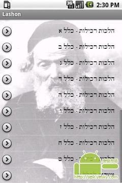 犹太书-Shmirat