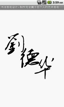 书法签名设计