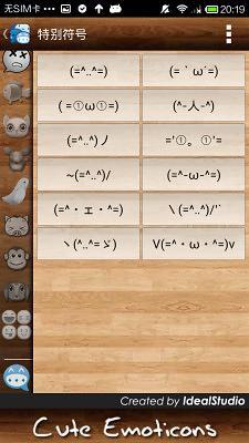 可爱表情符号截图(1)