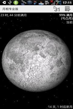 月相专业版