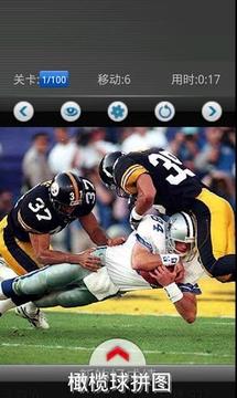 NFL橄榄球游戏