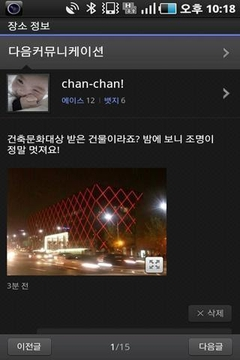 Daum Place - 다음 플레이스