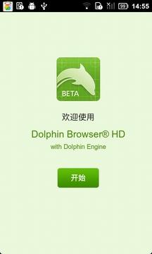 海豚引擎Dolphin Engine beta