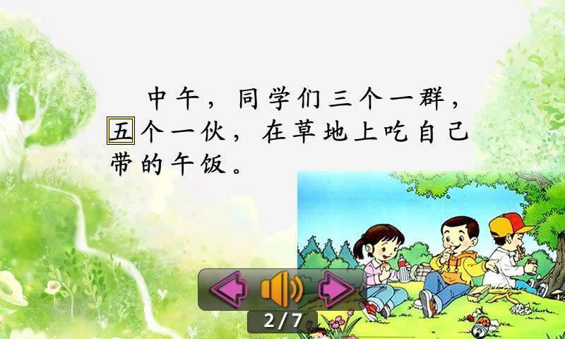 上海版小学一年级语文下册看拼音写词语总汇