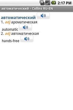 英语与俄语字典(试用版)