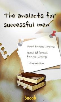 论语为成功男士