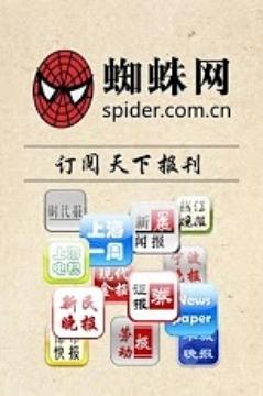 蜘蛛书报亭