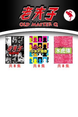 老夫子精选漫画(OLD MASTER Q Comics)