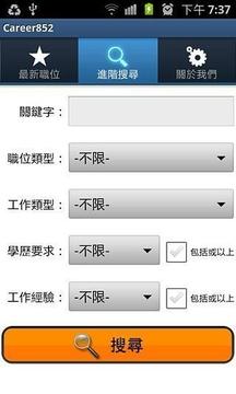 Job852 香港人才网