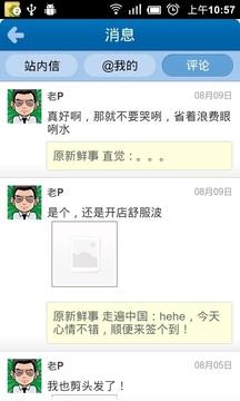 网行溧阳论坛