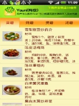 厨房菜-养生药膳