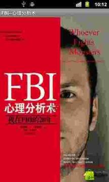 FBI--心理分析术