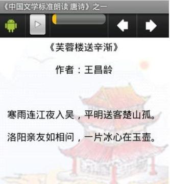 《中国文学标准朗读 唐诗》之三