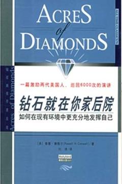 钻石就在你家后院