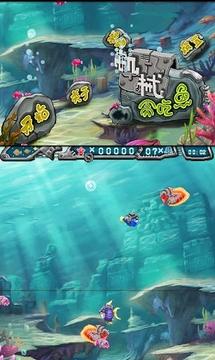 机械贪吃鱼