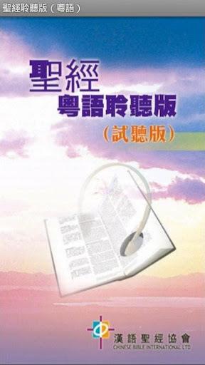 圣经.粤语聆听版.试听版