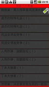中国奇案大全(新)