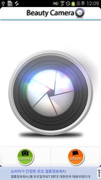 뷰티 카메라 - 푸딩 여친 렌즈