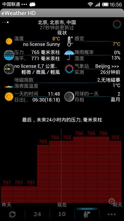超级天气 eWeather HD