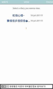 社交网络日记