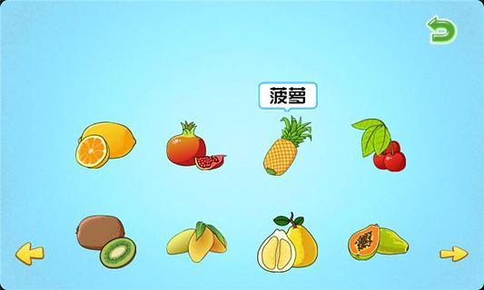 宝宝学水果蔬菜