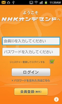 NHK on demand gesture login