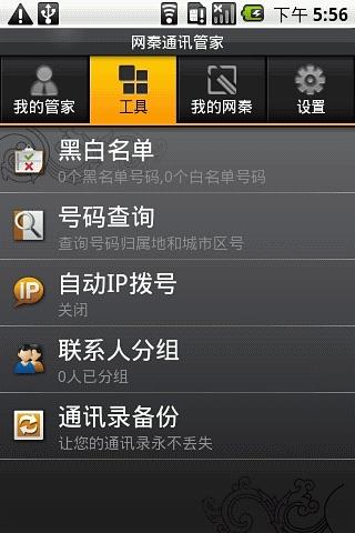 网秦通讯管家