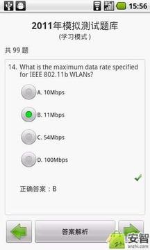 优试软件:CCNA认证考试
